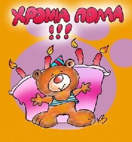XPONIA POLLA!!! (Happy Birthday in greek)