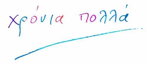 Χρόνια Πολλά (Happy Birthday in greek)