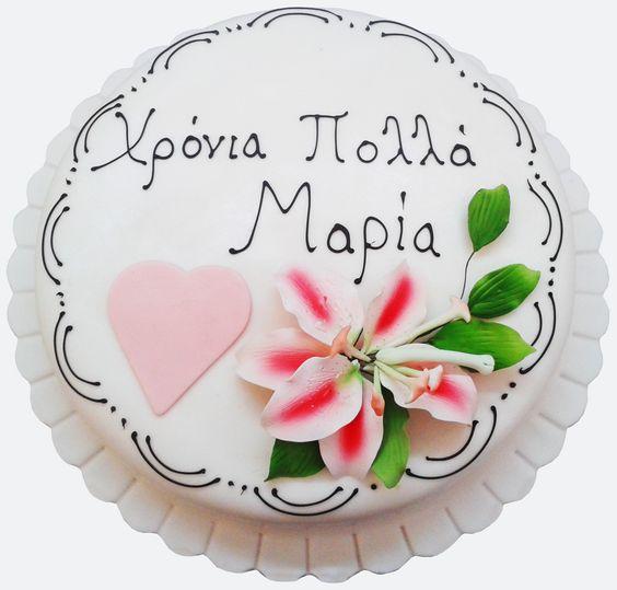 Χρόνια Πολλά Mapia(Happy Birthday In Greek) :: Happy