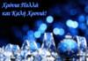 Χρόνια πολλά και Καλή Χρονιά! (Happy New Year in Greek)