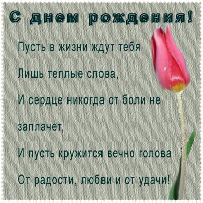 Russian Birthday Cards http://www.myniceprofile.com/happy-birthday-89581.html